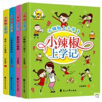全套4册小辣椒上学记一年级带有拼音的课外阅读书籍2018老师推荐的1-2二年级儿童读物7-8-10岁注音版故事书6-1