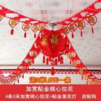 结婚庆用品婚礼新房婚房装饰拉花客厅布置创意拉花无纺布喜字套餐