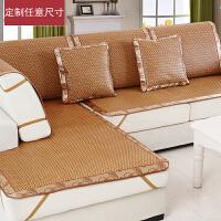 夏季沙发垫凉垫沙发席凉席皮沙发席坐垫藤席沙发套靠垫订定做