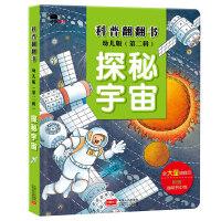 探秘宇宙科普类3d立体翻翻图书籍3-4-6岁婴儿童认知小百科全书小科学揭秘关于天文星空太空的绘本幼儿园亲子阅读启蒙认知早