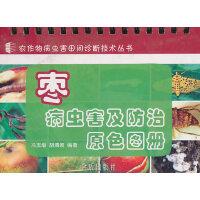 枣病虫害及防治原色图册