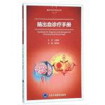 脑出血诊疗手册