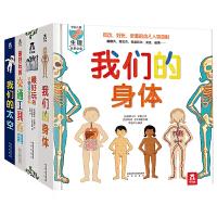 全4册 我们的身体4册 我们的太空 最好玩的动物宝宝百科交通工具百科0-3-6-10岁立体书儿童3d科普翻翻书撕不烂的绘