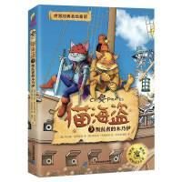 猫海盗(3叛乱者的木乃伊)