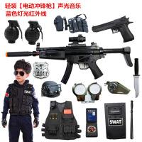 儿童玩具枪套装 特警察衣服玩具 男孩吃鸡抢 98k可发射 水弹10岁