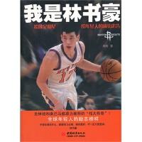 【RT3】我是林书豪:哈佛全明星给年轻人的成功忠告 周周 中国城市出版社 9787507426250