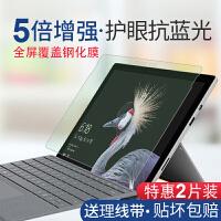 微软新new surface pro3/4/5钢化膜平板电脑Lap护眼Surfac 新Surface Pro5/Pro