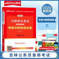 中公教育2020吉林省公务员考试:考前冲刺预测试卷(乙)
