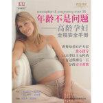 【旧书二手书9成新】年龄不是问题―高龄孕妇全程安全手册 (美)高埃兹(Goetzl,L.),(美)哈福德(Harfor