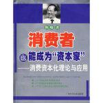 """消费者也能成为""""资本家""""―――消费资本化理论与应用 陈瑜 广西科学技术出版社 9787806669020"""