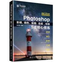 L【赠视频】 Photoshop影调、调色、抠图、合成、创意5项核心修炼 PS教程图片处理 照片制作修改书籍 商业产品