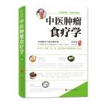中医肿瘤食疗学(一部理、法、药、食具备的中医肿瘤食疗学专著,使你了解肿瘤、战胜肿瘤!)