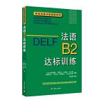 DELF B2:法语B2达标训练(欧标法语分级训练系列)