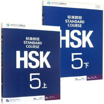 标准教程HSK5 上下册 HSK5级考试教程 对外汉语教材