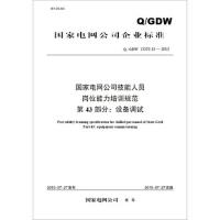 Q/GDW13372.43-2015国家电网公司技能人员岗位能力培训规范第43部分:设备调试