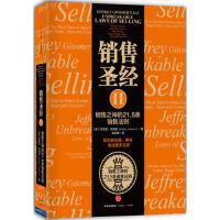 销售圣经Ⅱ:销售之神的21 5条销售法则 中信出版社 杰弗里吉特默(Jeffrey Gitomer)新华书店正版图书