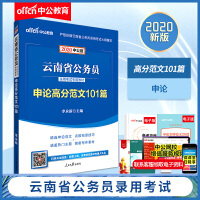 中公教育2020云南省公务员考试用书专用教材申论高分范文101篇