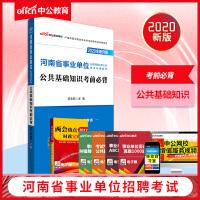 中公教育2020河南省事业单位公开招聘工作人员考试专用教材:公共基础知识考前必背(全新升级)