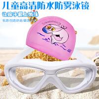 儿童泳镜男童女童防水防雾高清专业游泳镜大框游泳眼镜