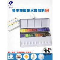 鲁本斯 固体水彩颜料 学习套装画画写生固彩12色24色48色水彩颜料