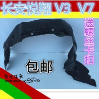 长安悦翔v3v5 v7前左右叶子板内衬 前轮内衬胶皮 车轮塑料挡泥板