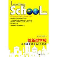 【新书店正版】创新型学校――给学校管理者的9个策略(美)托德・威特克尔9787500693628中国青年出版社