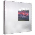于田 昆仑 陈亚强,王林 9787503956577 文化艺术出版社 新华书店 品质保障