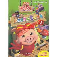 【旧书9成新】猪猪侠积木世界的童话故事1广东咏声文化传播有限公司著少年儿童出版社9787532490387