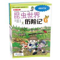 昆虫世界历险记(共3册,1-3) 我的第一本科学漫画书・绝境生存系列 第三辑