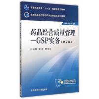 药品经营质量管理――GSP实务(第二版)(全国高等医药院校药学类第四轮规划教材)