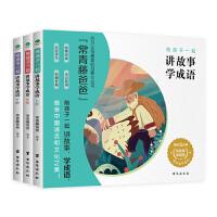 常青藤爸爸陪孩子一起讲故事学成语(共3册):精选100个成语故事,活学活用,附赠音频