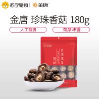 【苏宁超市】金唐 香菇180g 南北干货