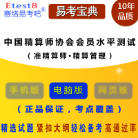 2019年中国精算师协会会员水平测试(准精算师)精算管理)易考宝典题库章节练习模拟试卷非教材