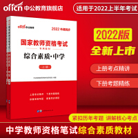 2021国家教师资格考试专用教材:综合素质中学【上册+下册】(中公版)
