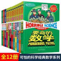 可怕的科学经典数学系列套装全套12册 儿童科普书籍图书单本 小学生课外书科学类书 三四五六年级小学生课外阅读书籍