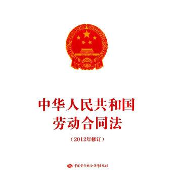 中华人民共和国劳动合同法(2012年修订)