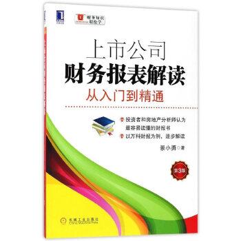 上市公司财务报表解读(pdf+txt+epub+azw3+mobi电子书在线阅读下载)