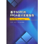 基于SOPC的FPGA设计技术实验指导