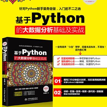 基于Python的大数据分析基础及实战 Python3.6基础入门,涵盖数据处理、数据分析、数据可视化、网络爬虫主要应用,采用基础知识+实战案例+拓展与延伸,配套丰富学习资源,附赠案例视频+源代码+源数据文件,教你迅速掌握Python语言