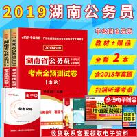 中公2019湖南省公务员录用考试申论 行测 考点全全预测试卷 2本套
