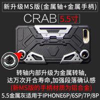 crab吃鸡手机壳苹果x游戏手柄iPhone8plus王者送荣耀送7螃蟹壳6s个性套绝地求生保护套金