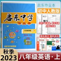 新2020秋启东中学作业本英语八年级上册人教版R初二英语上册同步教材练习内附电子教师用书