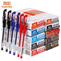 真彩中性笔0.5mm子弹头0.7黑色水笔红色笔学生用品学生文具用品签字笔商务碳素笔水性笔批发