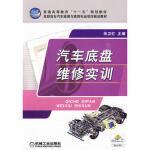 汽车底盘维修实训 张卫红 机械工业出版社