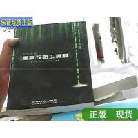 【二手旧书9成新】见招拆招:黑客攻防工具箱(边上霉斑内容新) /陈洪彬,谢哲,赵?