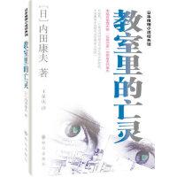 【新书店正版】教室里的亡灵 (日) 内田康夫著 群众出版社 9787501449460