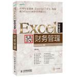 Excel 2010高效办公:财务管理 Excel Home 人民邮电出版社 9787115339508 【新华书店