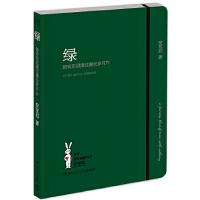 【正版】 绿:陪安东尼度过的漫长岁月 安东尼 9787540480837 湖南文艺出版社