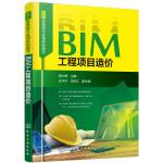 BIM信息技术应用系列图书--BIM工程项目造价
