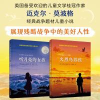 莫波格经典战争题材儿童小说:听月亮的女孩+火烈鸟男孩 2本套(秋千童书)